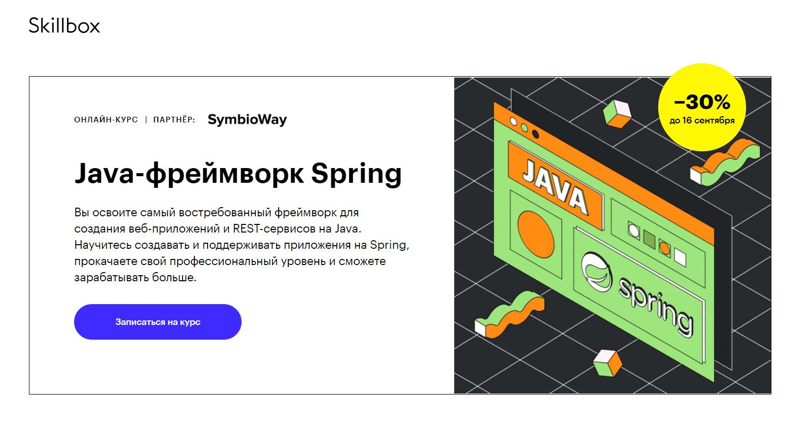 Java-фреймворк Spring