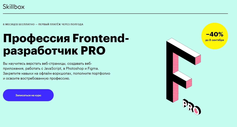 Фронтенд PRO Скиллбокс