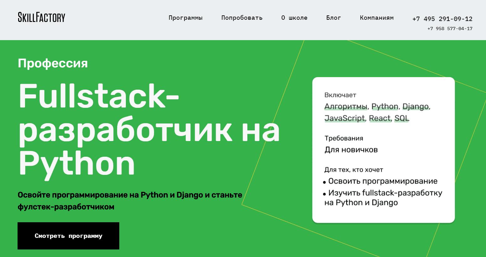 Онлайн-курс Профессия Fullstack-разработчик на Python