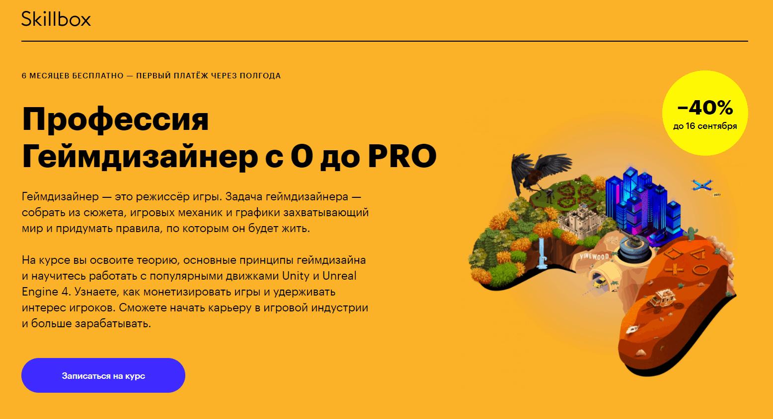 Профессия Геймдизайнер с нуля до Про