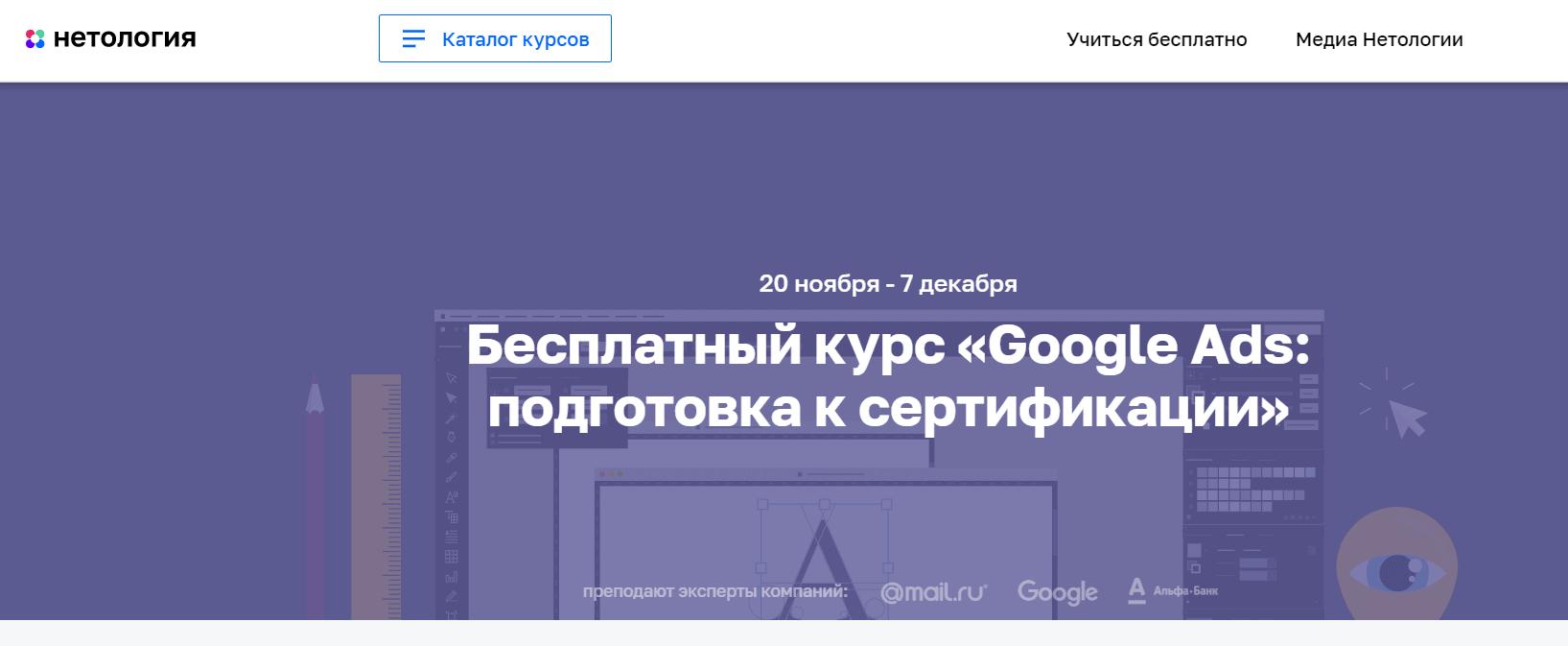 Специалист по Google Ads