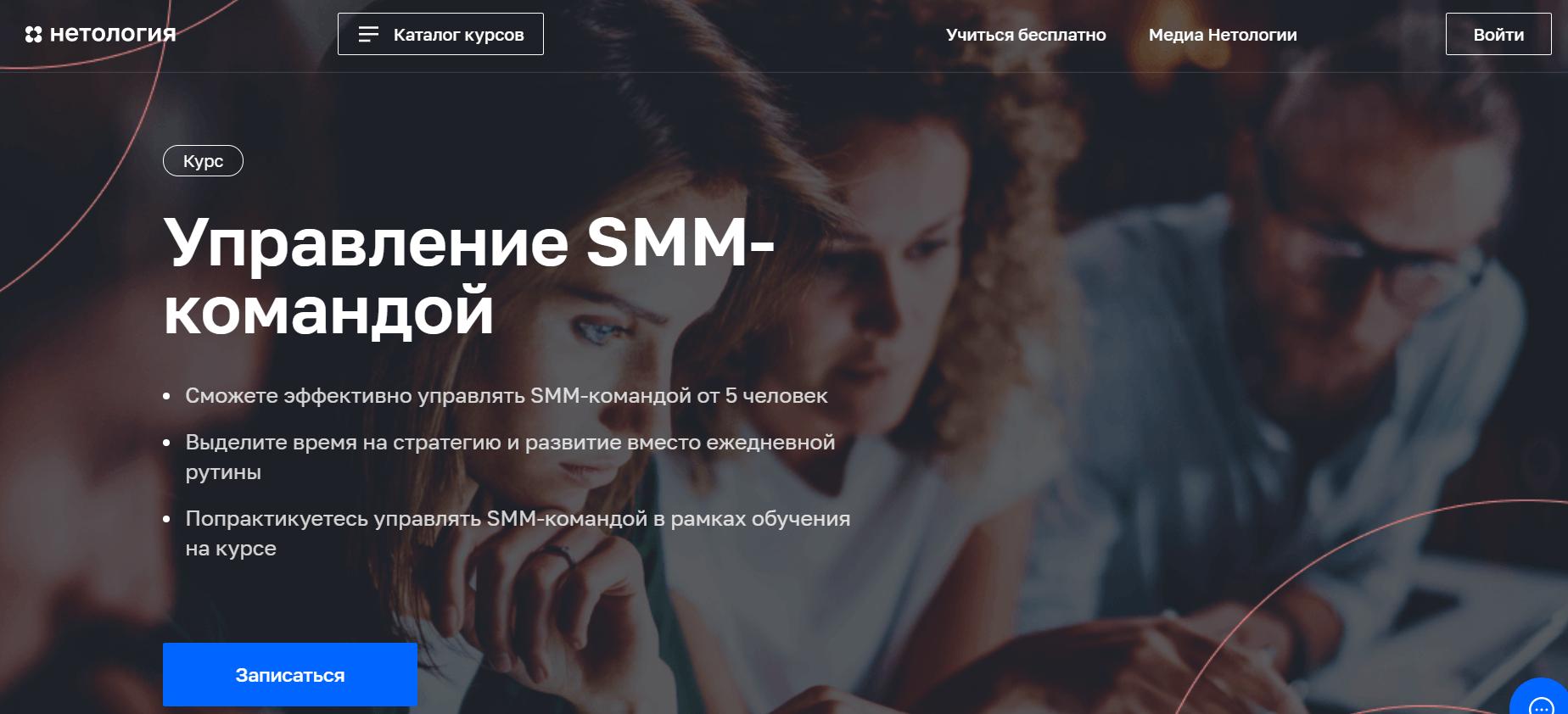 Управление SMM-командой