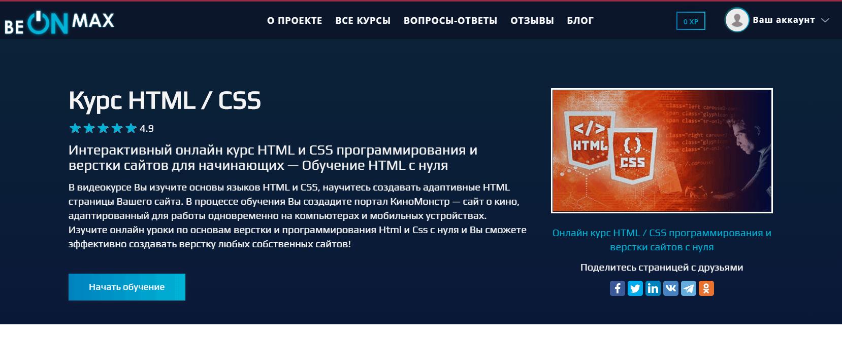 Интерактивный курс по HTML и CSS