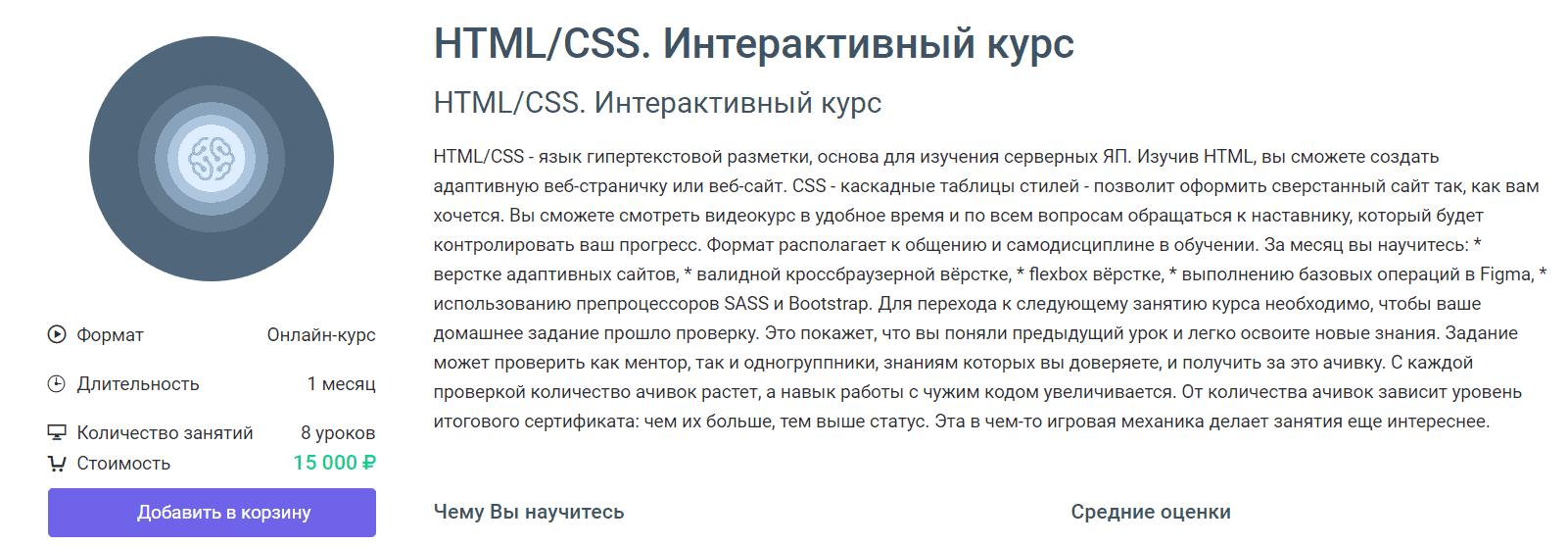 HTML/CSS — интерактивный курс