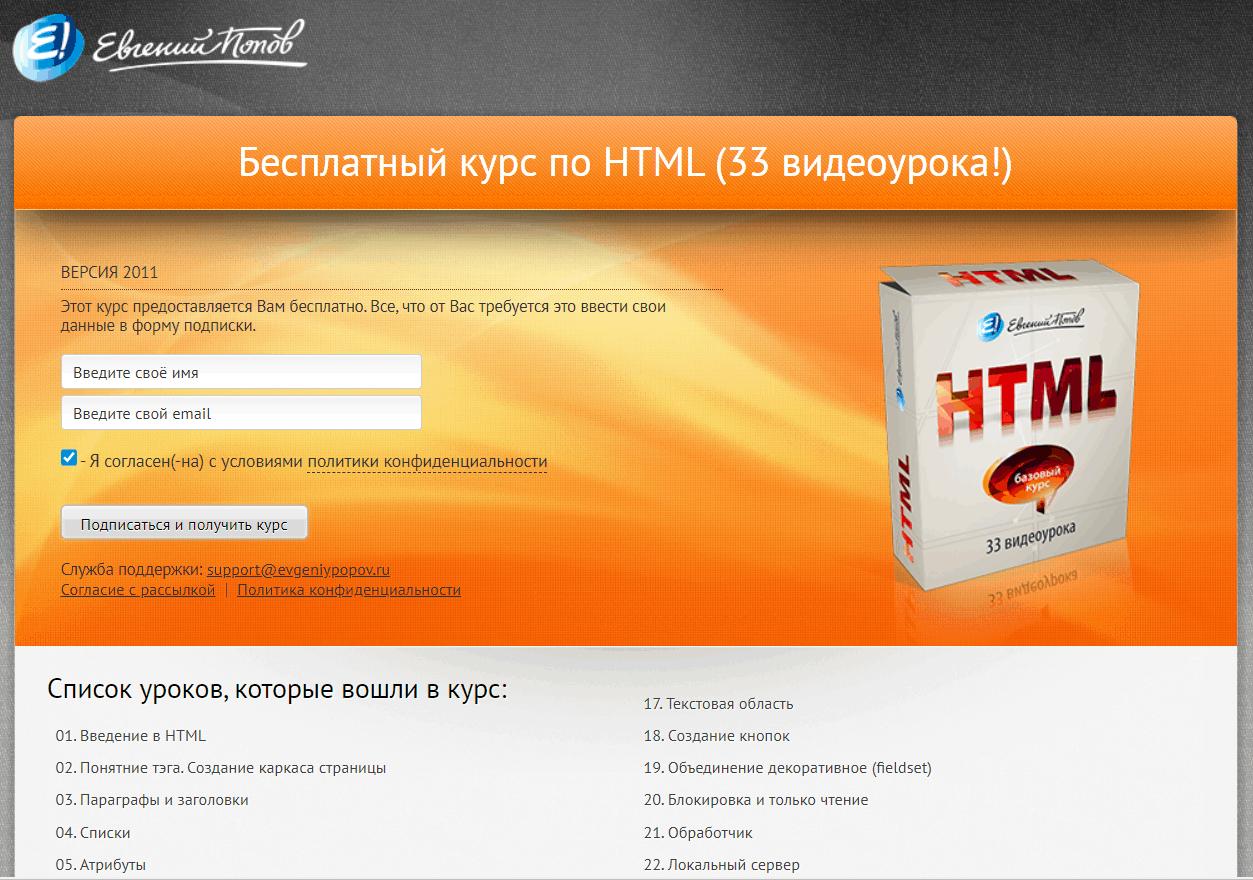 HTML от Евгения Попова