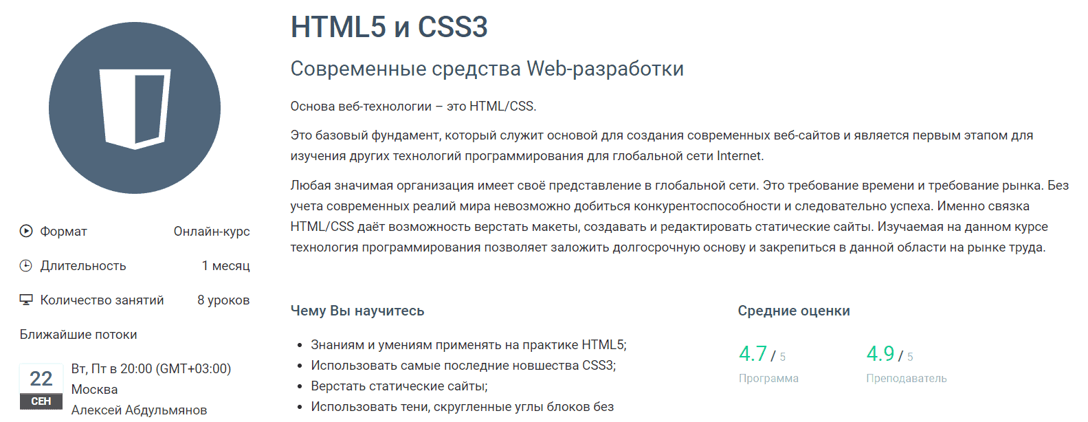 HTML5 и CSS3 от GeekBrains