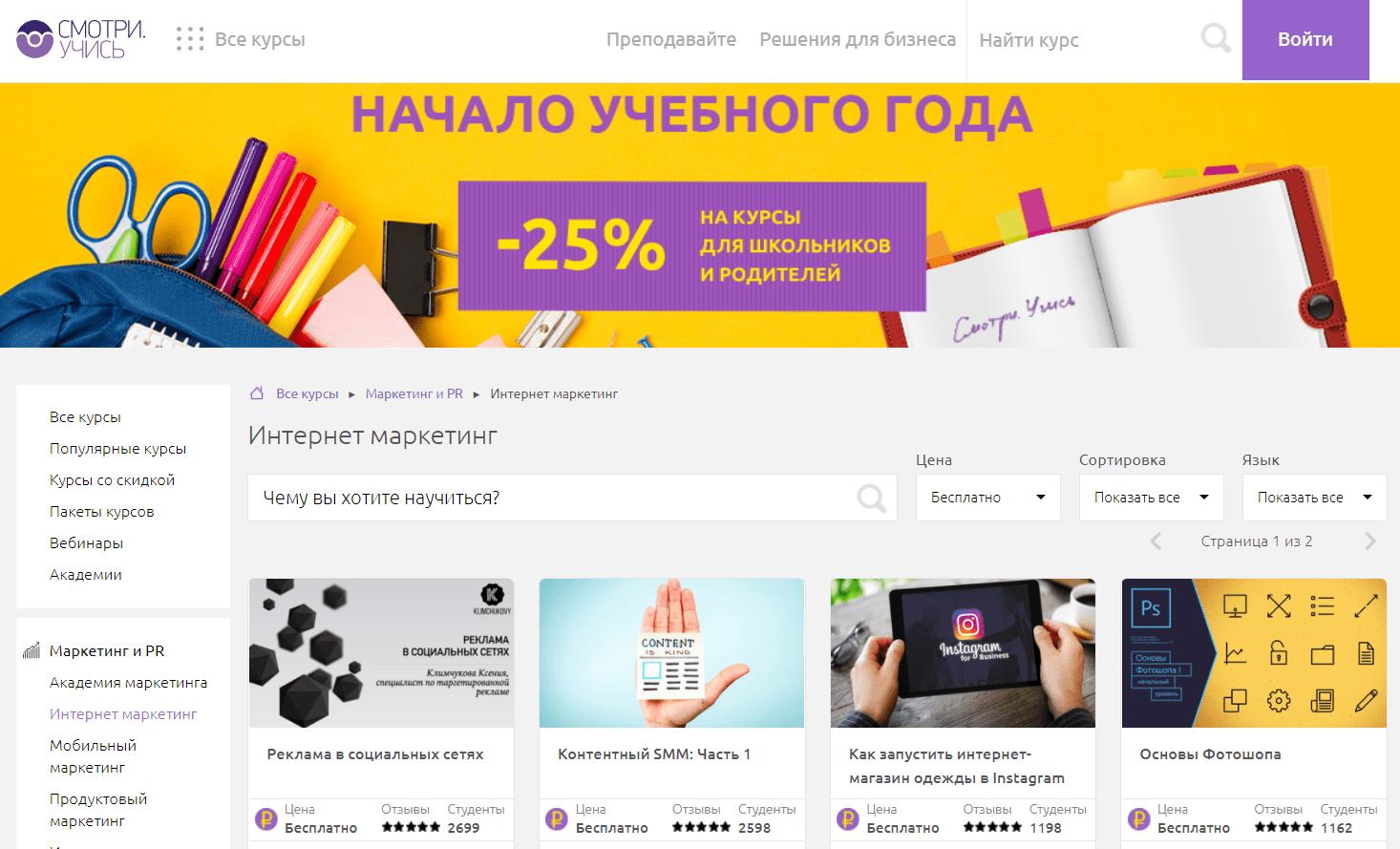 Подборка курсов по интернет-маркетингу