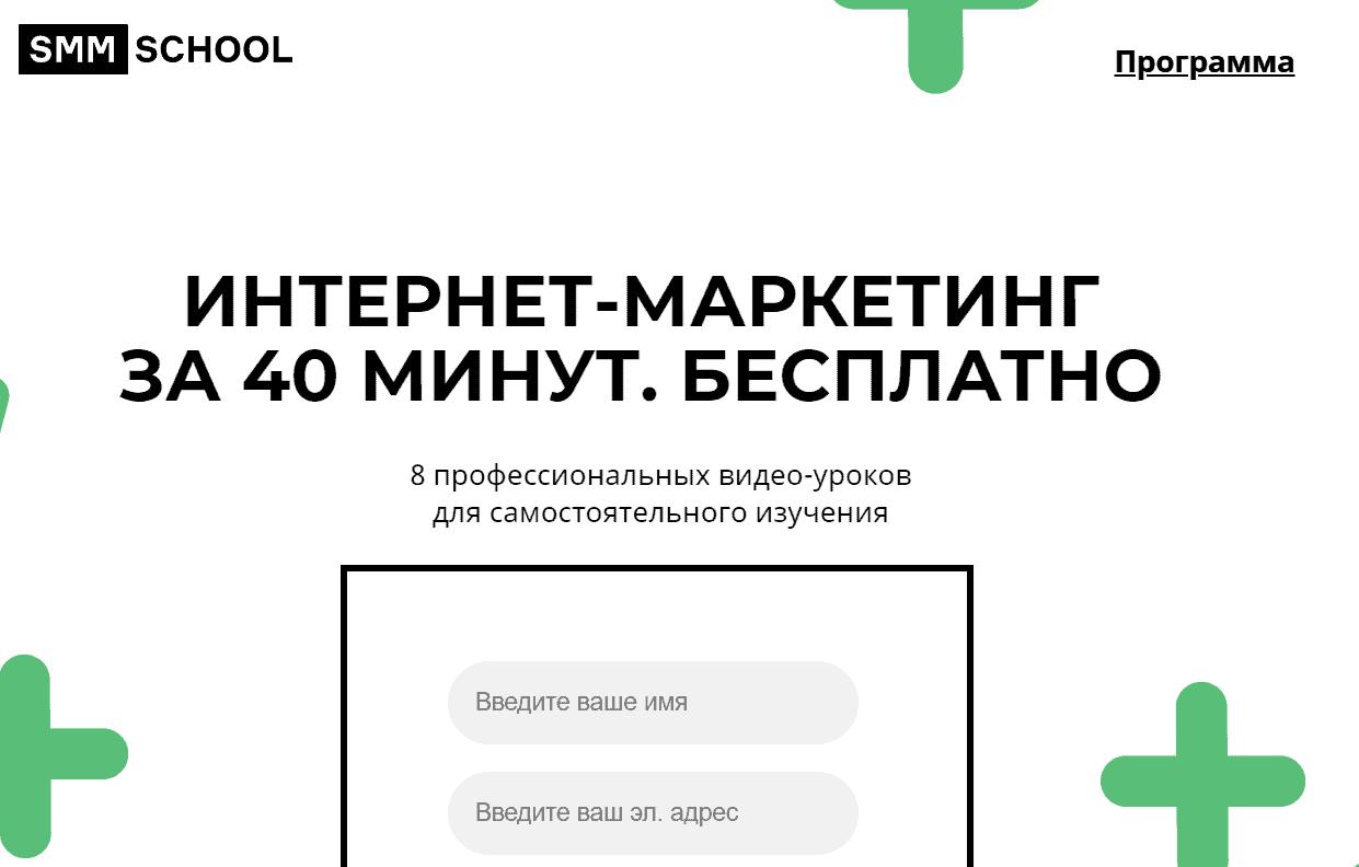 Бесплатный курс Интернет-маркетинг за 40 минут