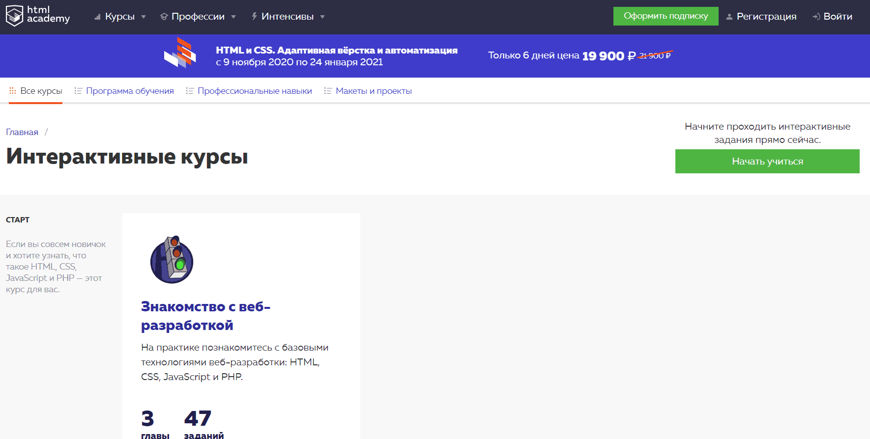 Курсы от HTML Academy