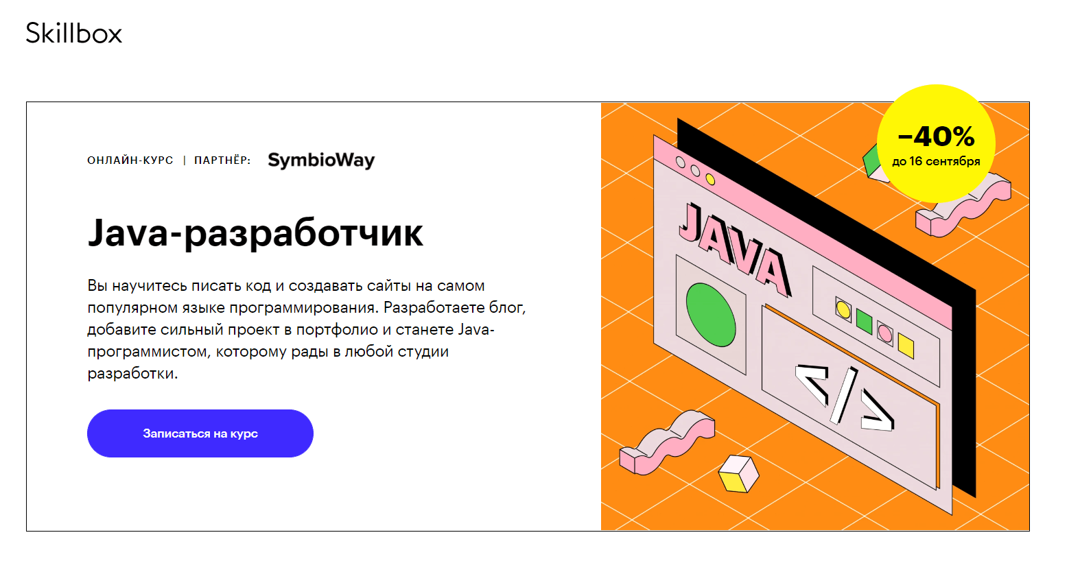 Java-разработчик — курс от Skillbox