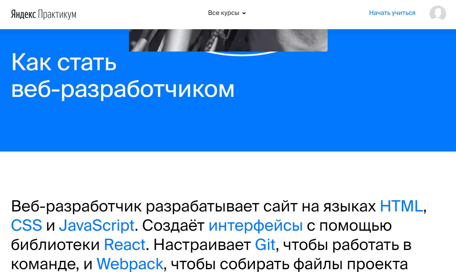 Как стать веб-разработчиком — Яндекс.Практикум