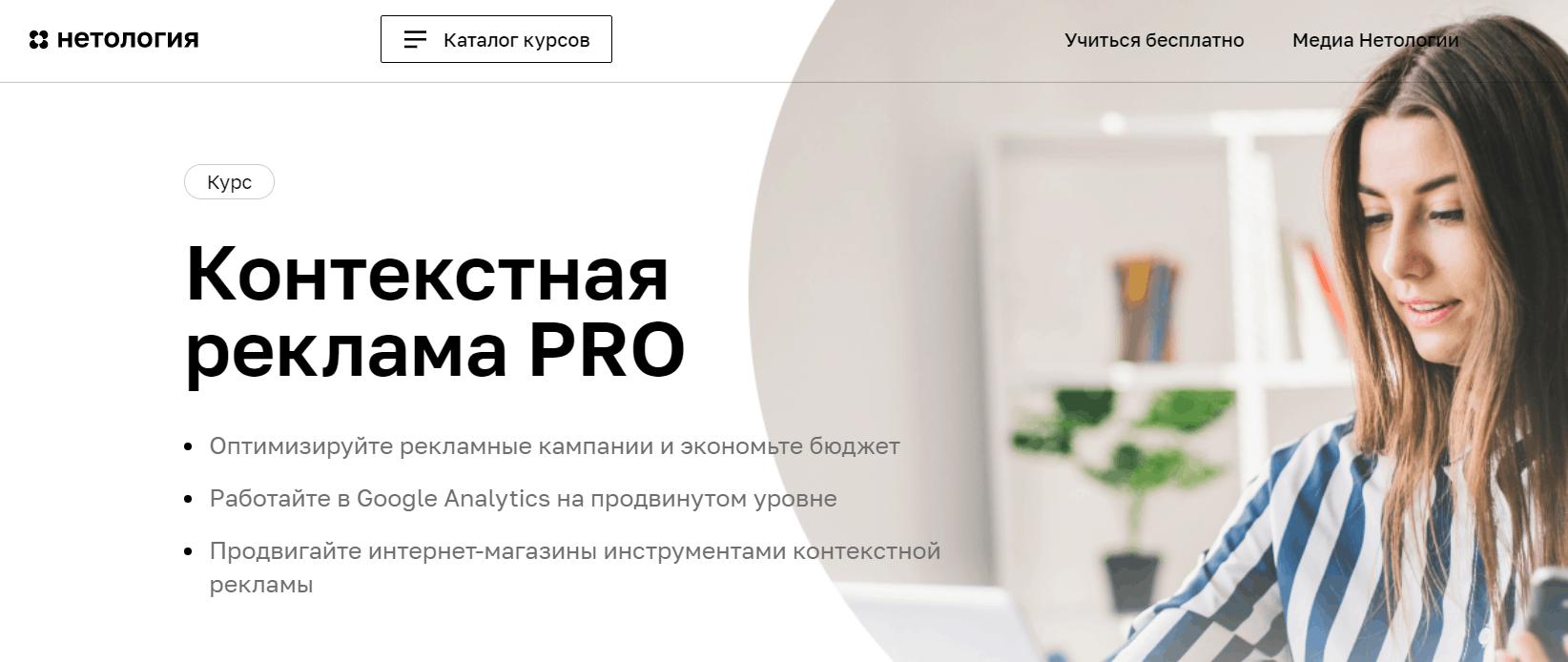 Контекстная реклама PRO