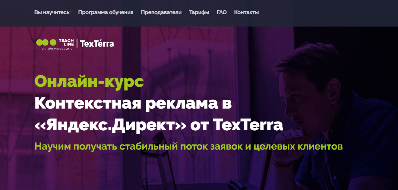 "Контекстная реклама в ""Яндекс.Директ"" от TexTerra"