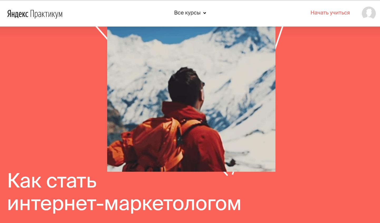 Как стать интернет-маркетологом от Яндекс.Практикум