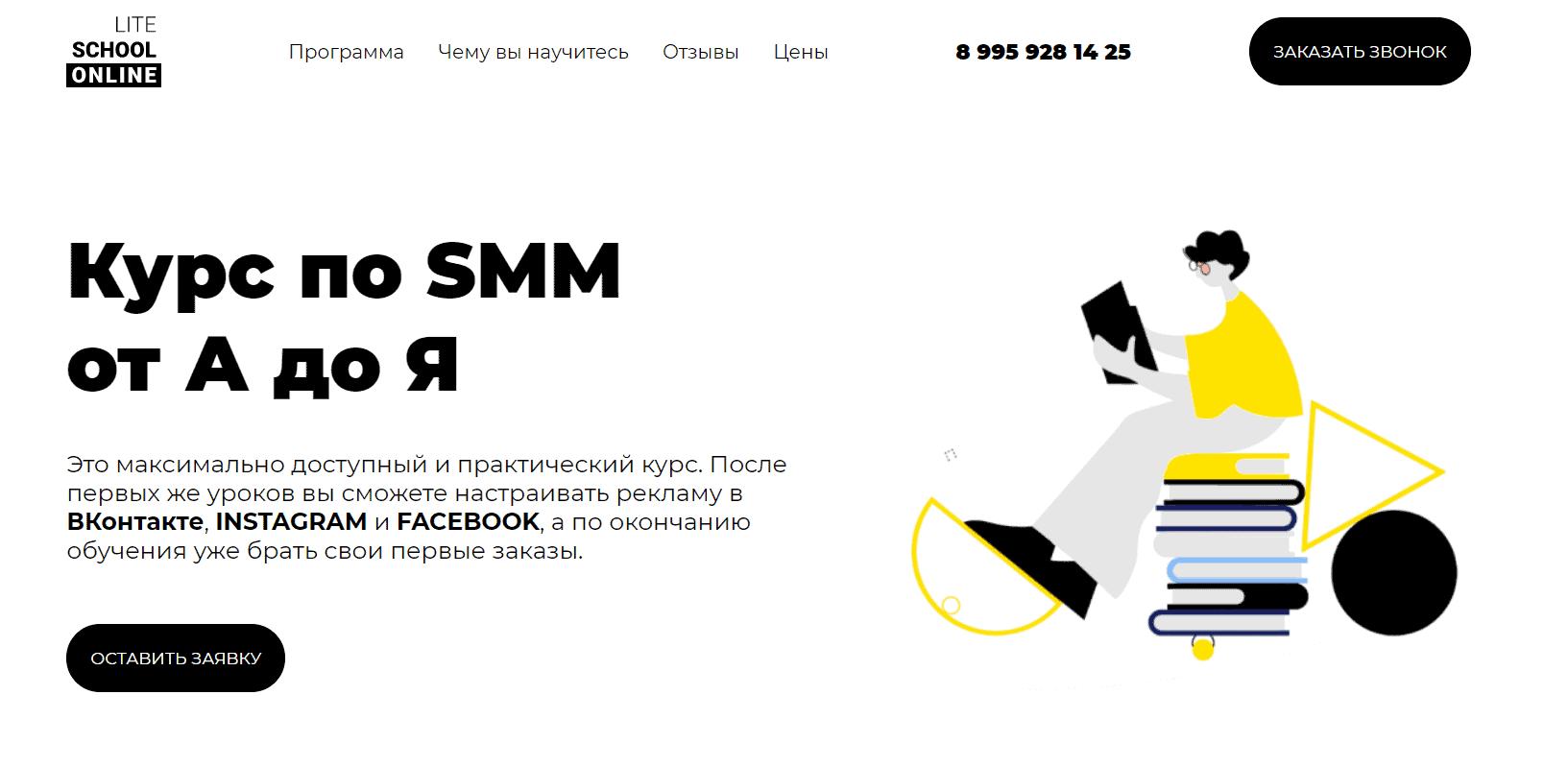 Курс по СММ от А до Я