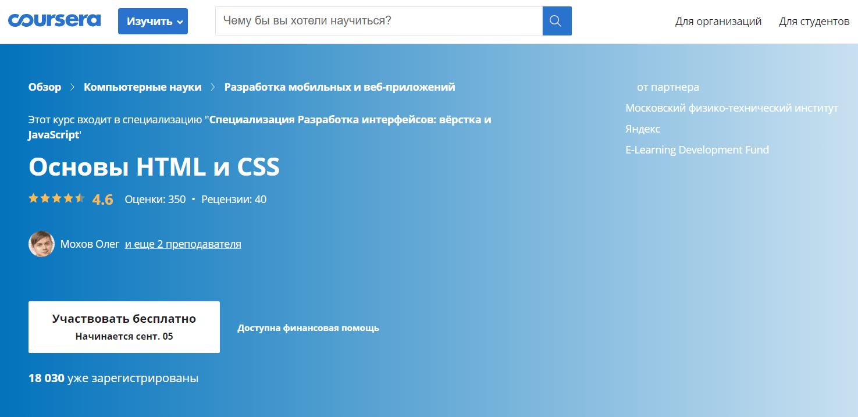 HTML/CSS от Coursera
