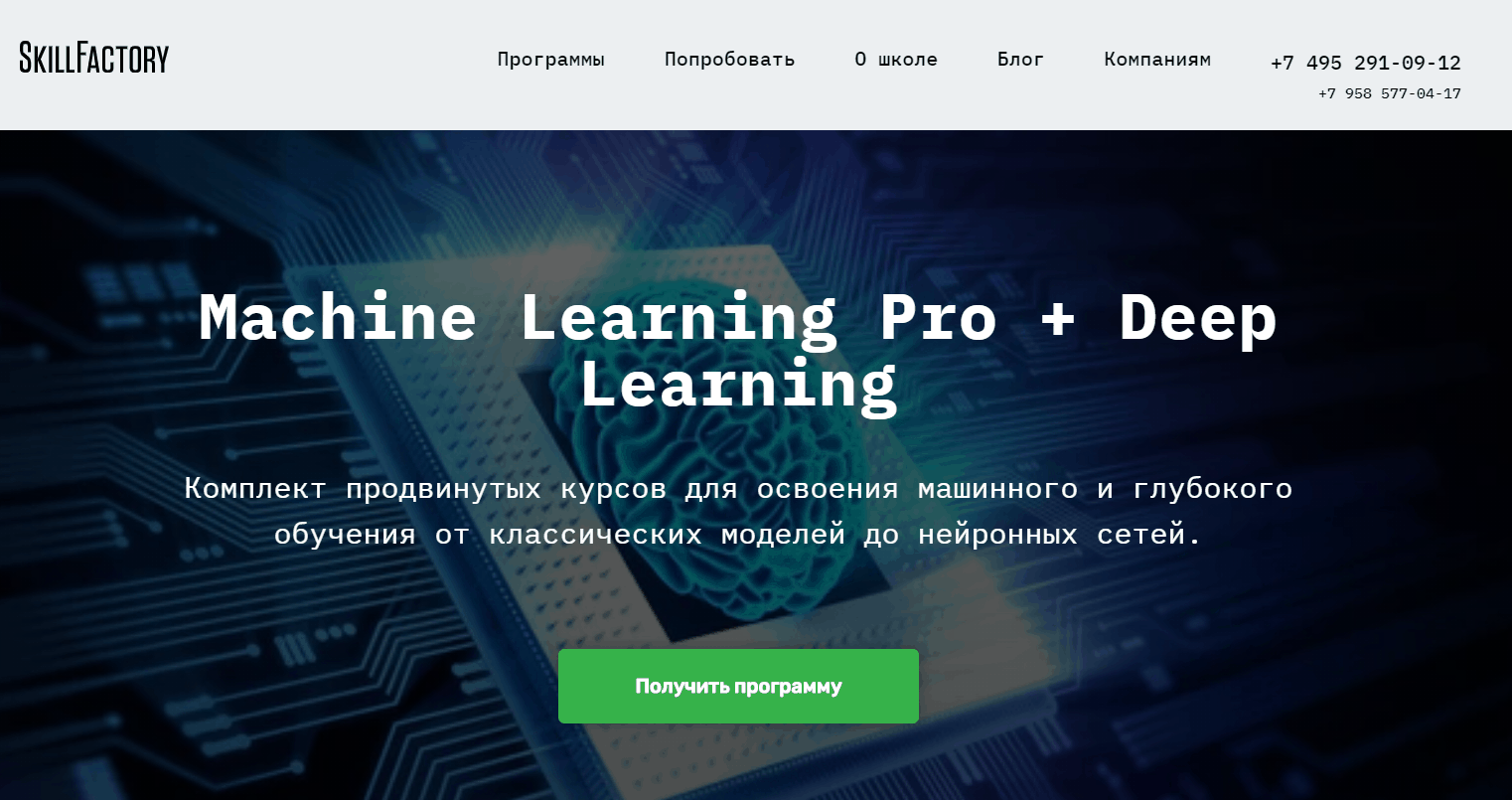 Machine Learning Pro + Deep Learning
