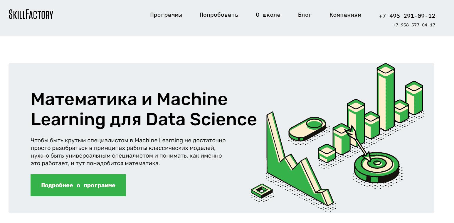 Математика и Machine Learning для Data Science