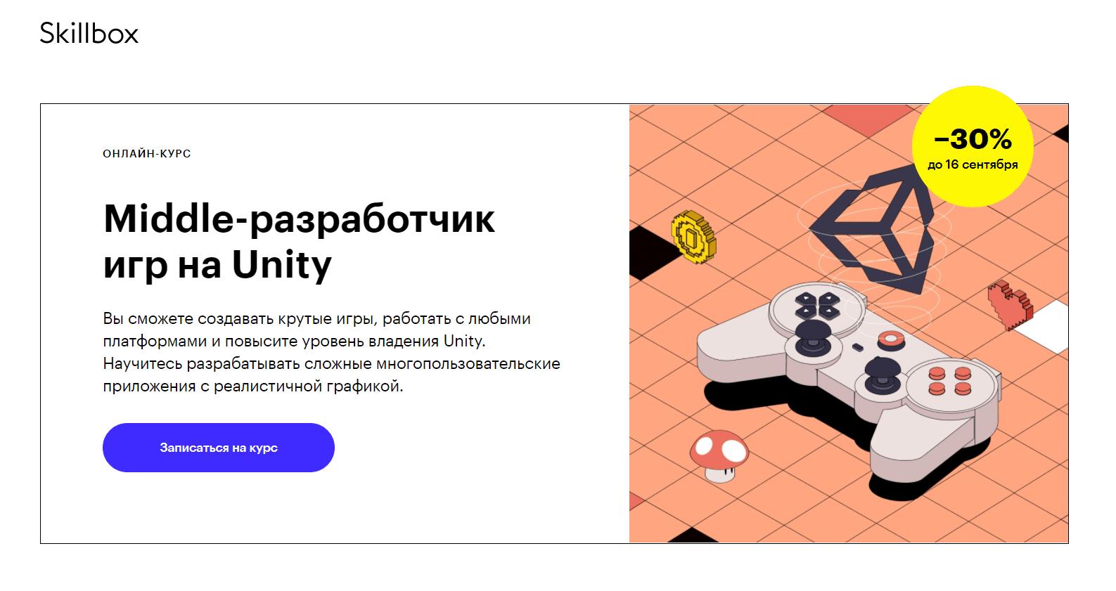 Middle-разработчик игр на Unity