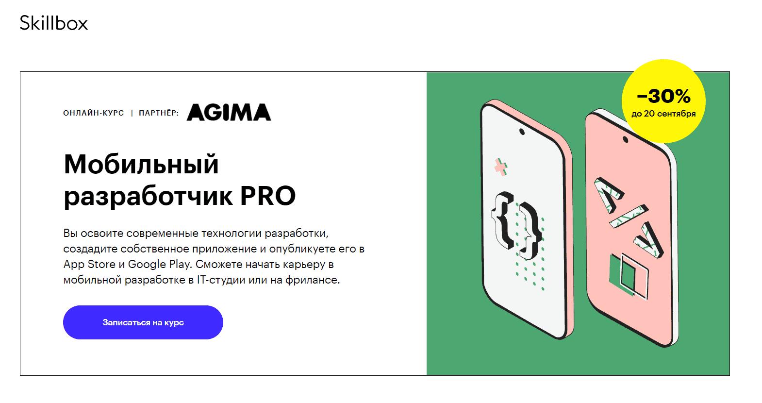 Мобильный разработчик PRO