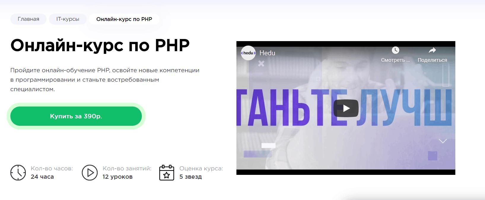 Онлайн-курс по PHP