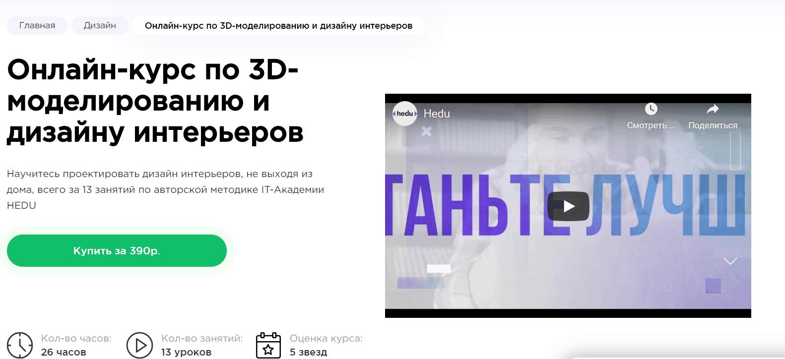 Онлайн-курс по 3D-моделированию и дизайну интерьеров