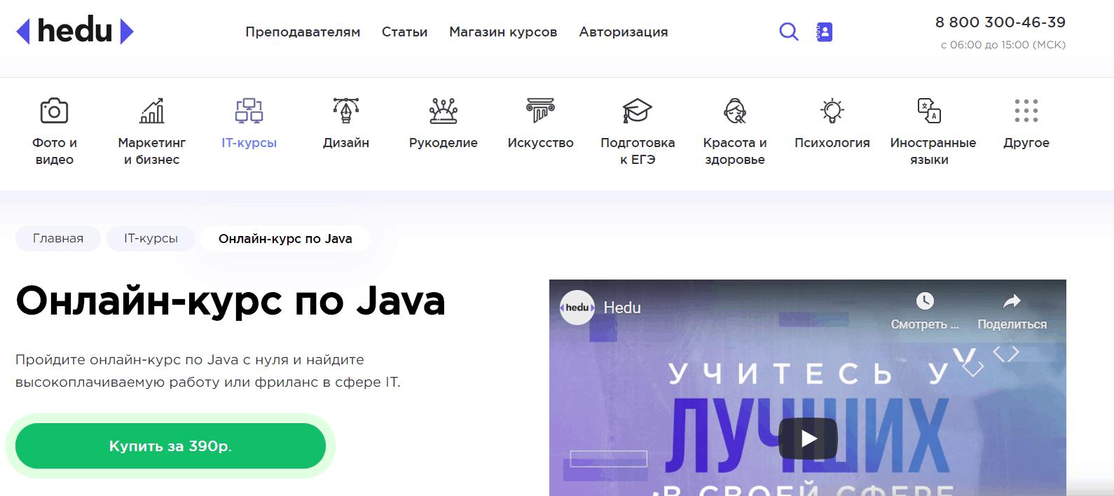Онлайн-курс по Ява