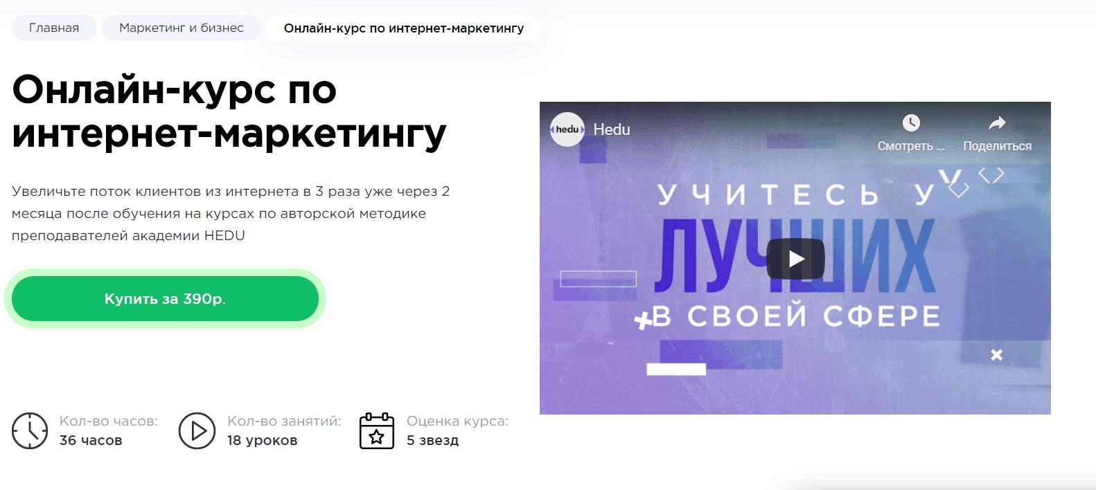 Онлайн-курс по интернет-маркетингу Hedu