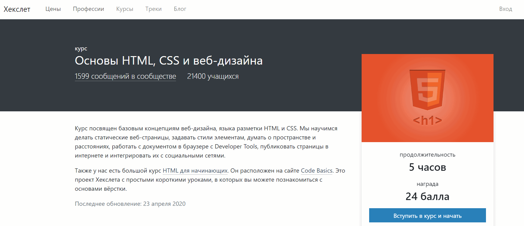 Основы HTML, CSS — Хекслет
