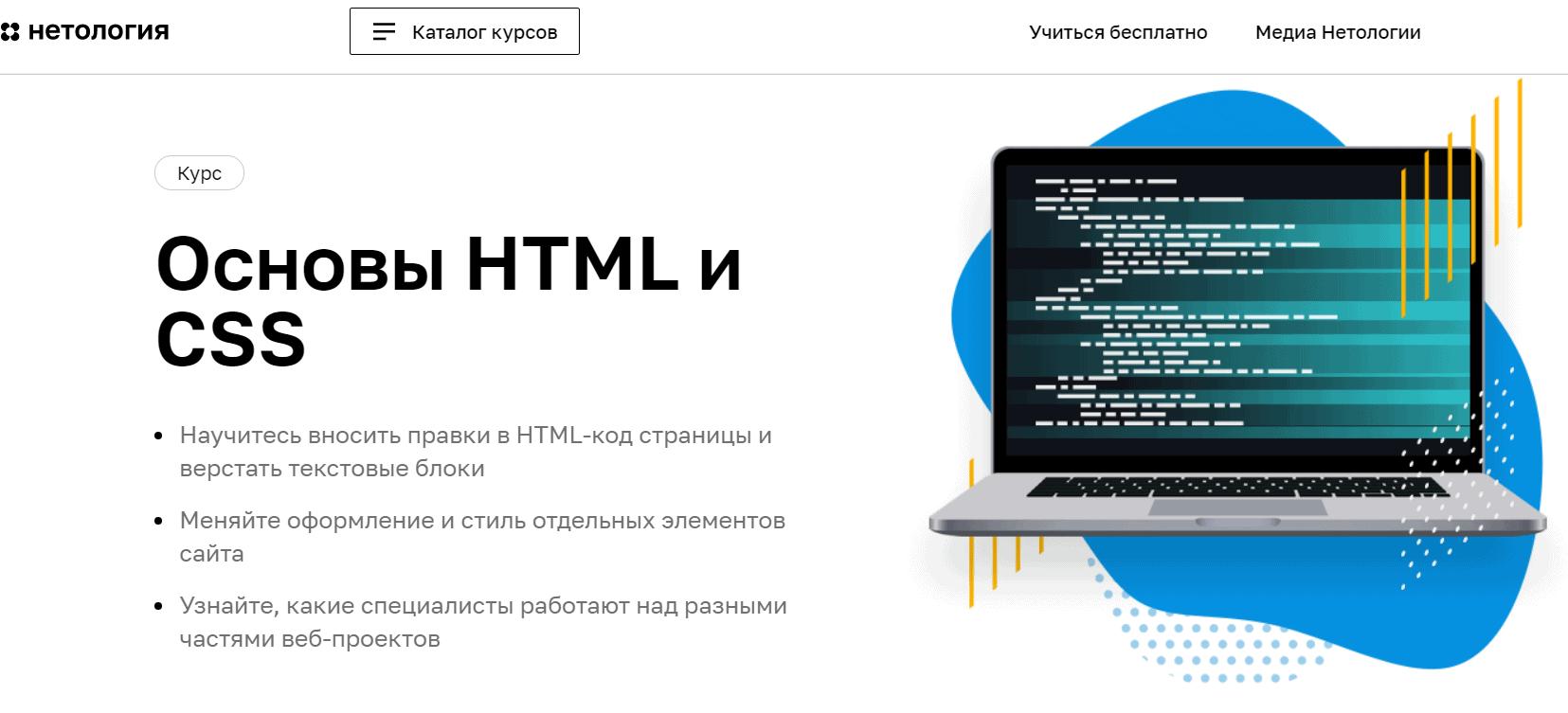 Основы HTML и CSS от Нетологии