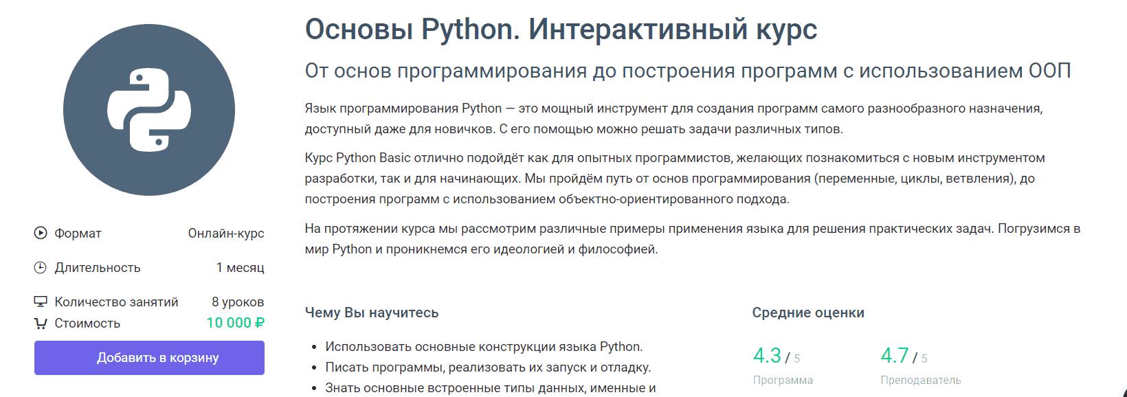 Основы Python. Интерактивный курс