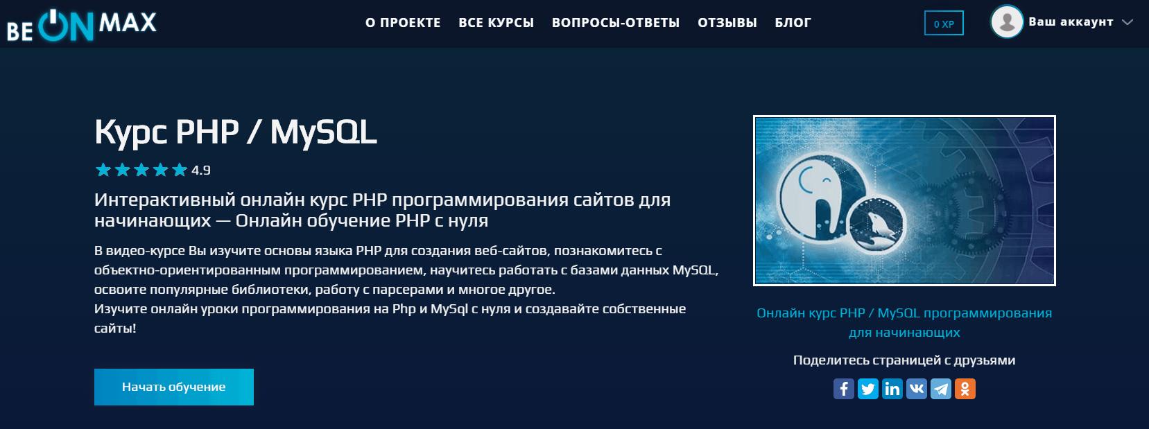 Онлайн-курс PHP от beONmax