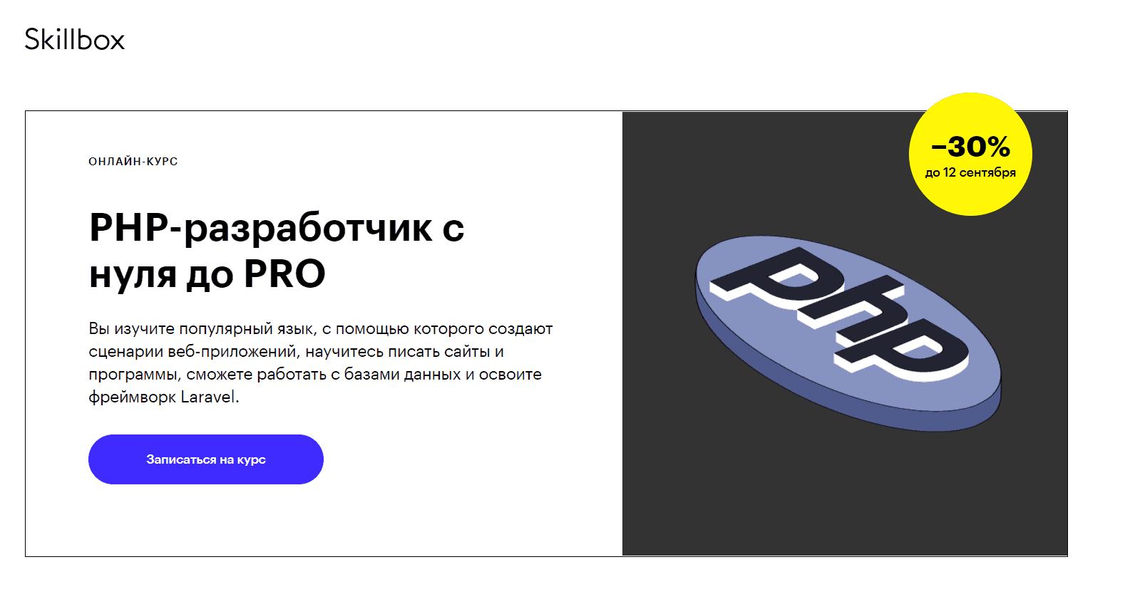 PHP-разработчик с нуля до PRO