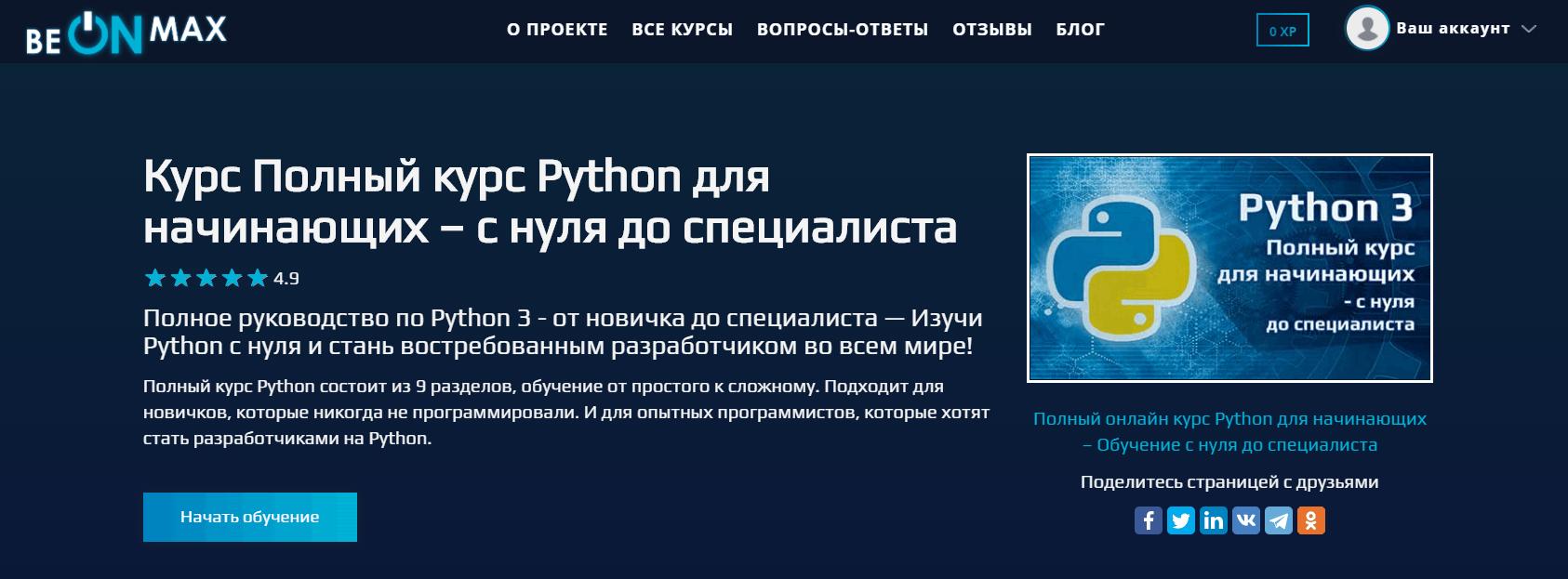 Полный курс Python для начинающих