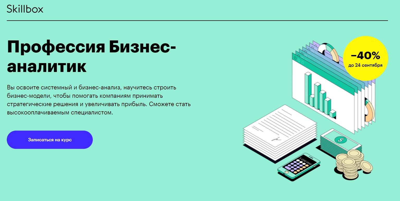 Профессия Бизнес-аналитик от Скиллбокс