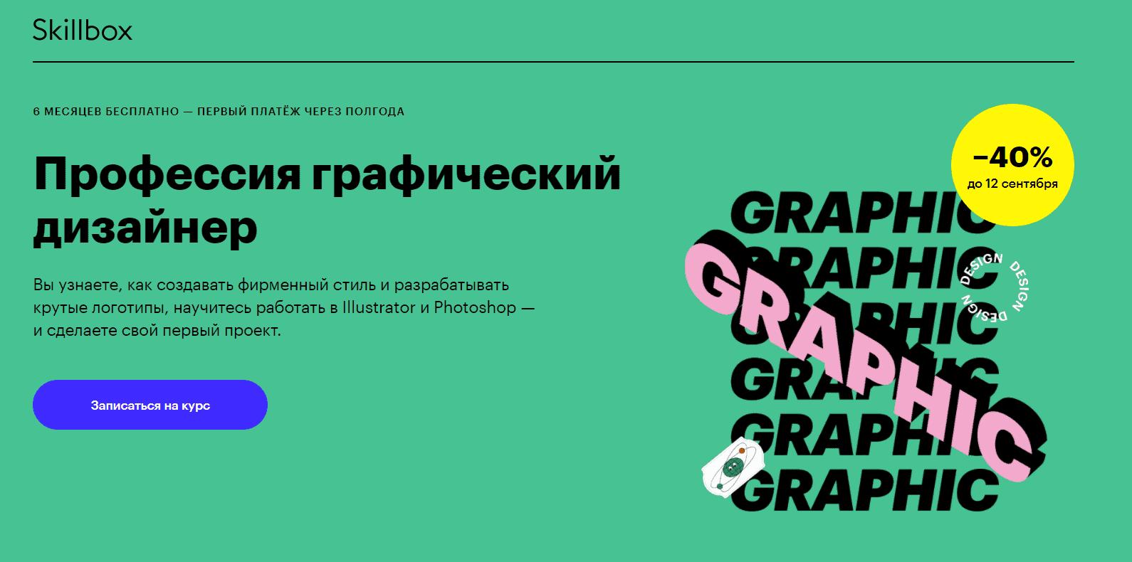 Профессия графический дизайнер от Скиллбокс