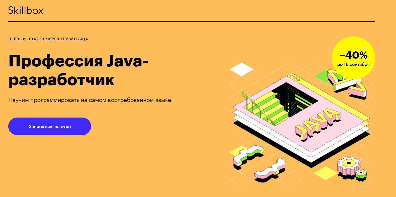 Профессия Java-разработчик Скиллбокс
