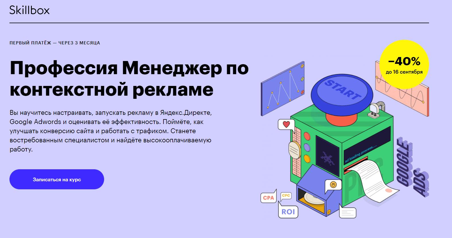 Профессия Менеджер по контекстной рекламе от Скиллбокс