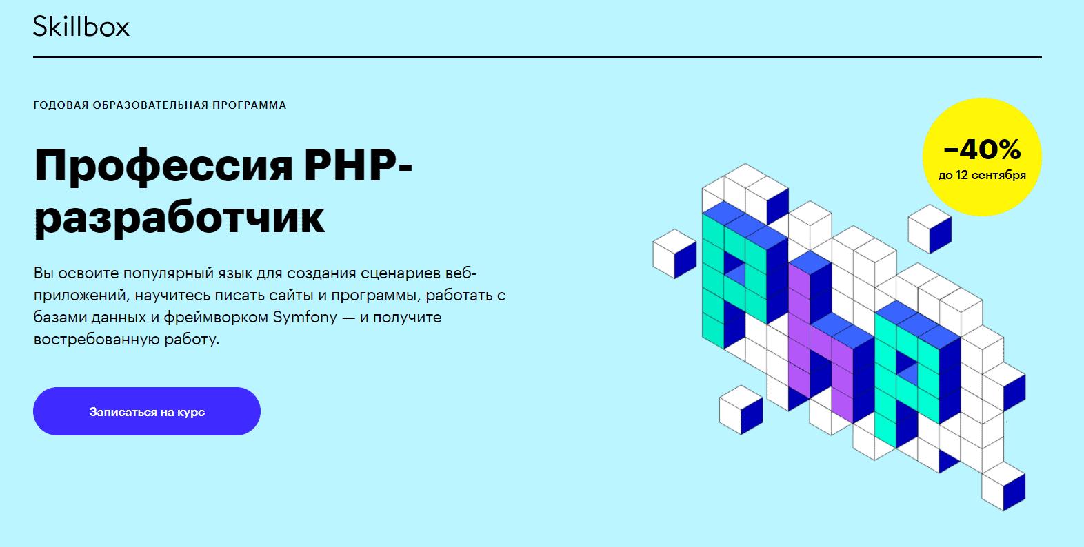 Профессия PHP-разработчик