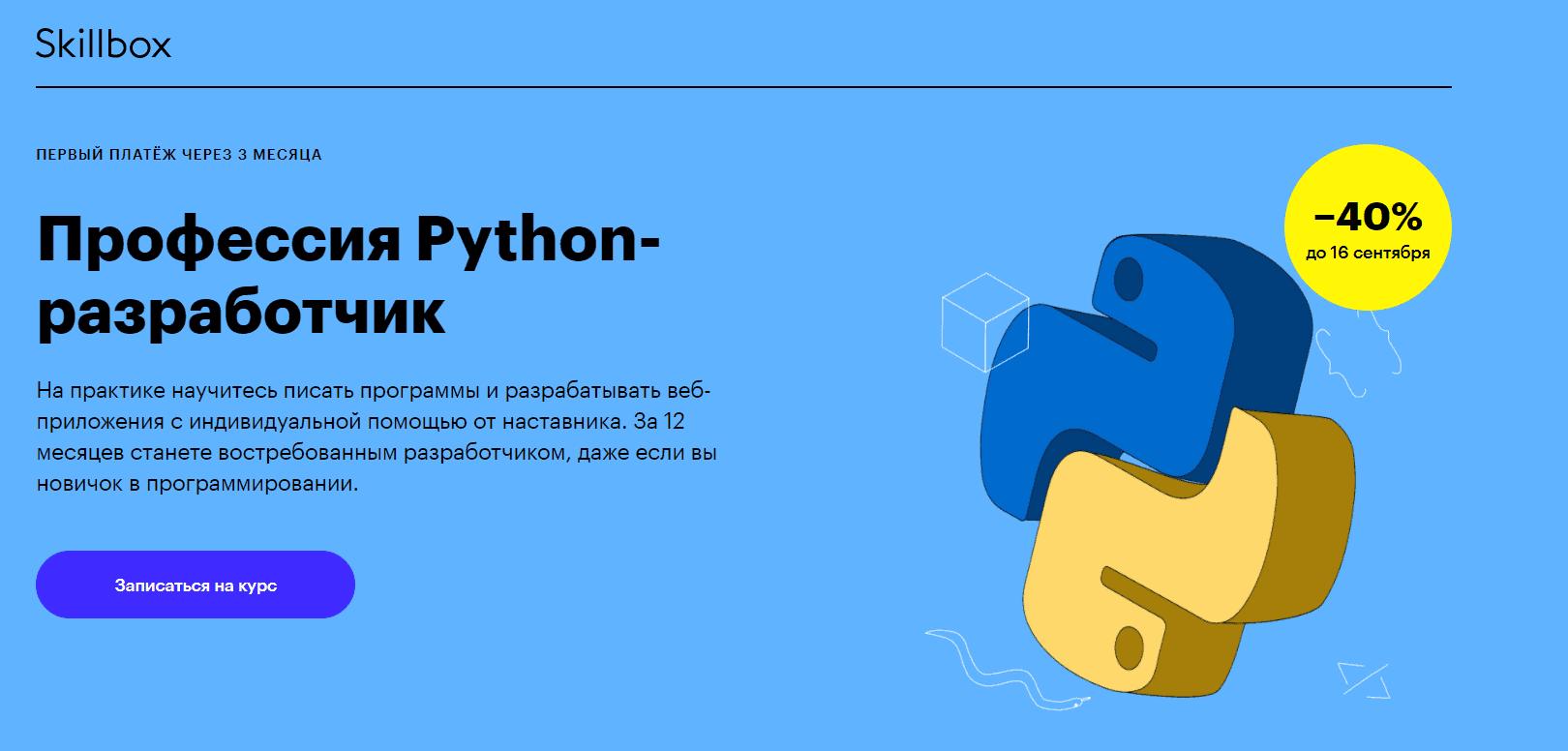 Профессия Python-разработчик от Скиллбокс