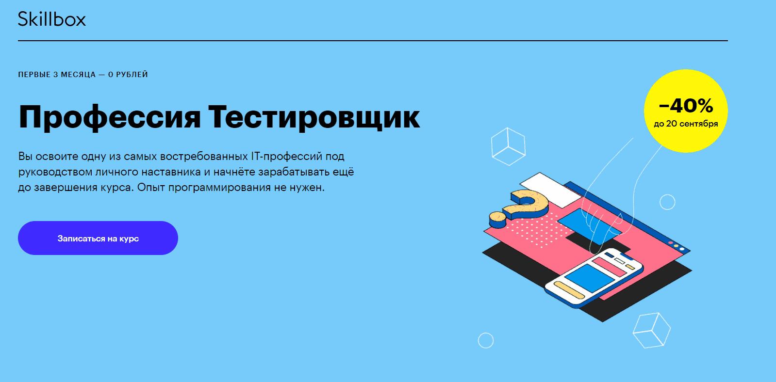 Профессия Тестировщик от Skillbox
