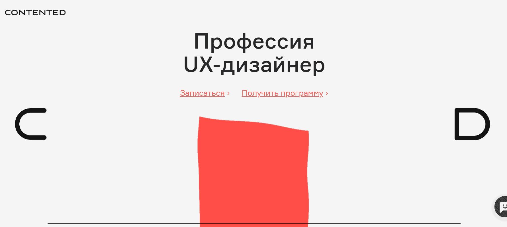 Профессия UX/UI-дизайнер от Contented