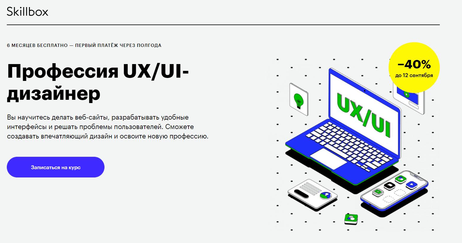 Курс Профессия UX/UI-дизайнер