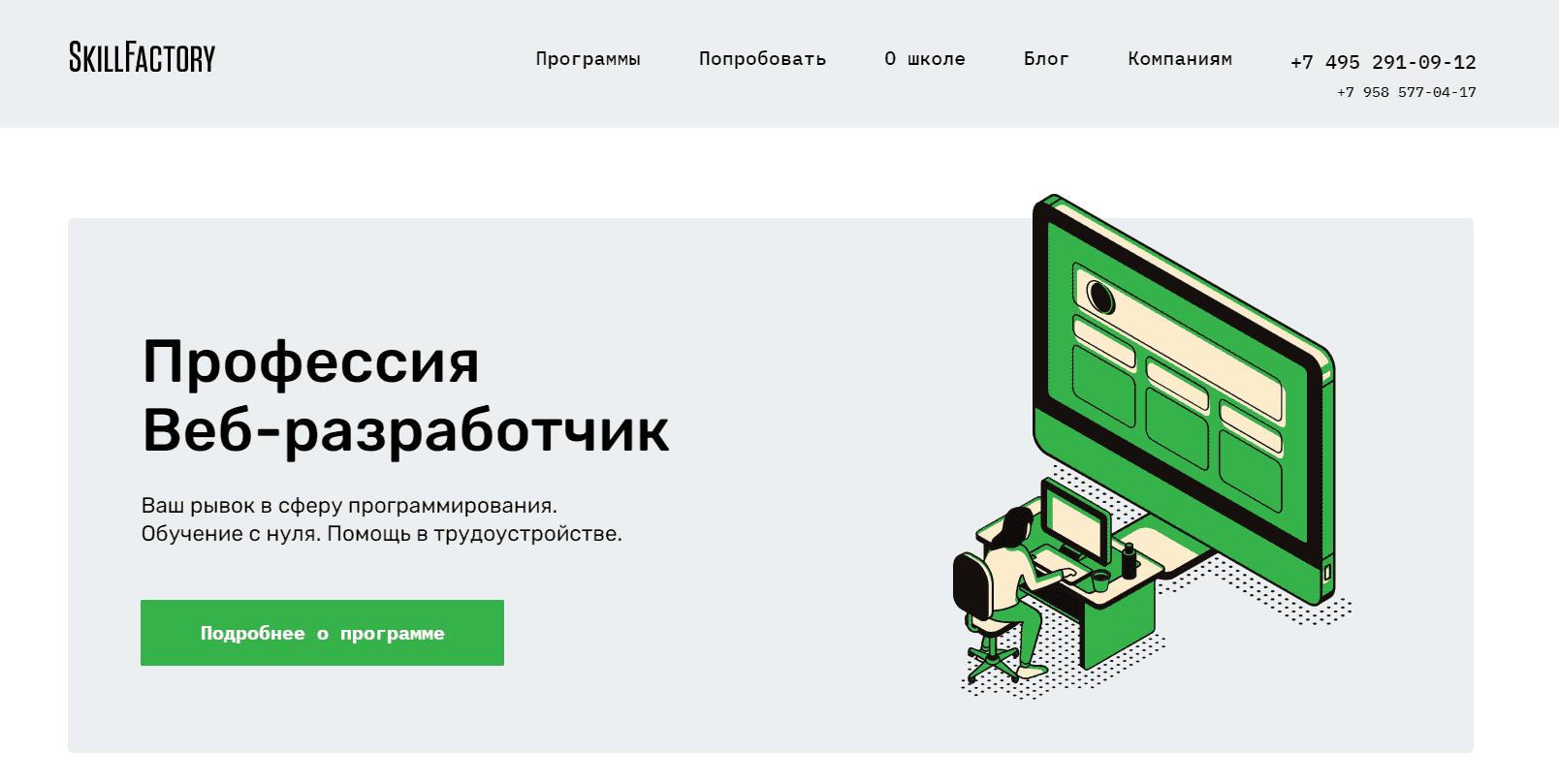 Профессия Веб-разработчик от SkillFactory