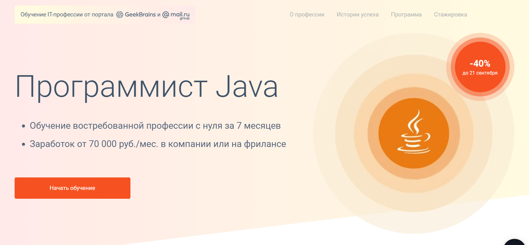 Программист Java