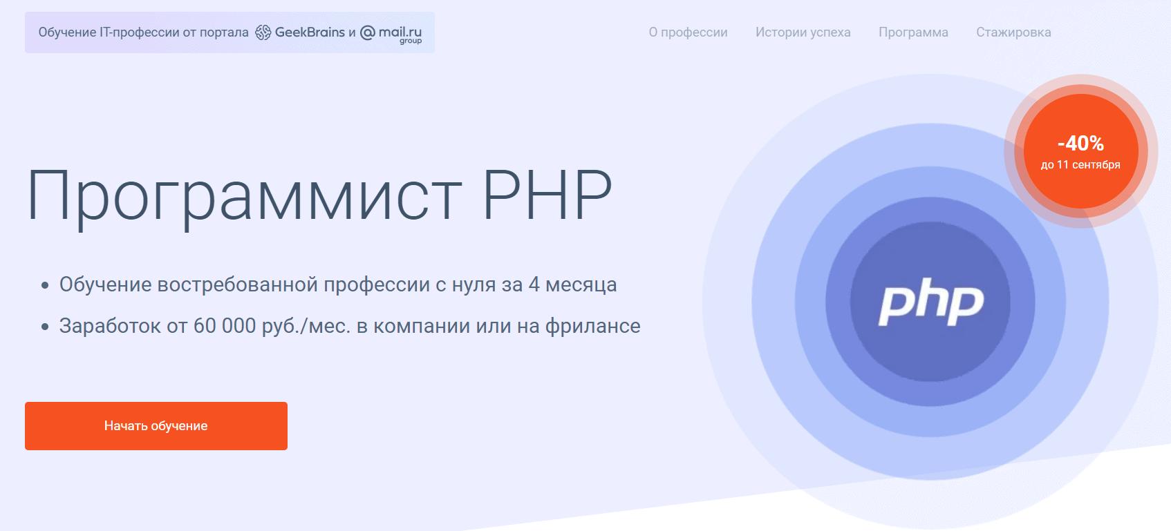 Программист ПХП от ГикБрейнс