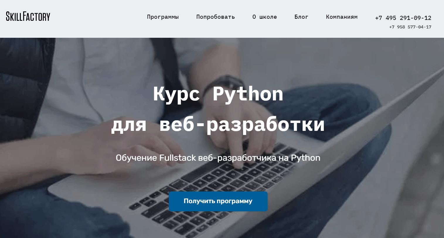 Python для веб-разработки SkillFactory