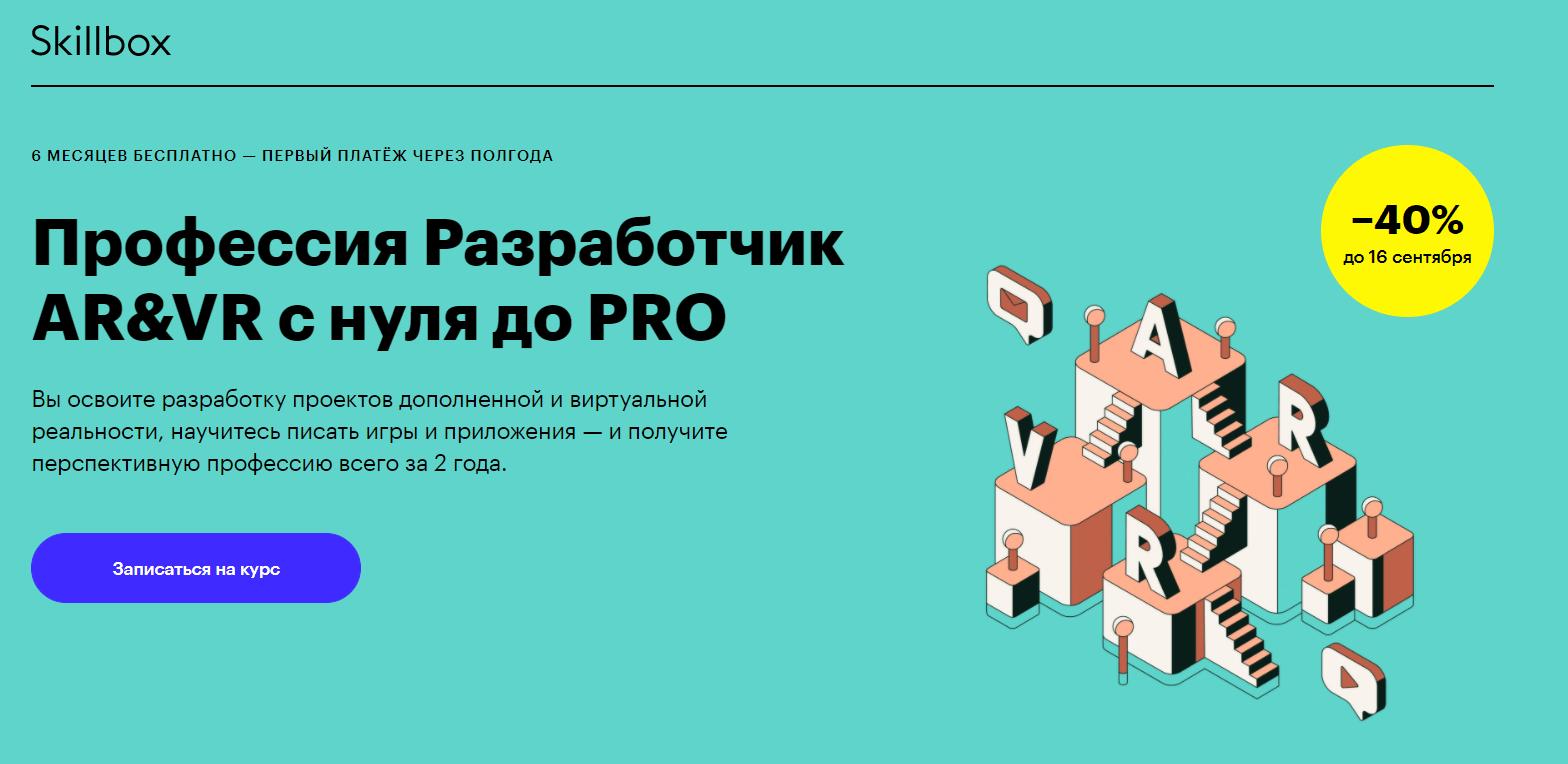 Разработчик AR&VR с 0 до PRO
