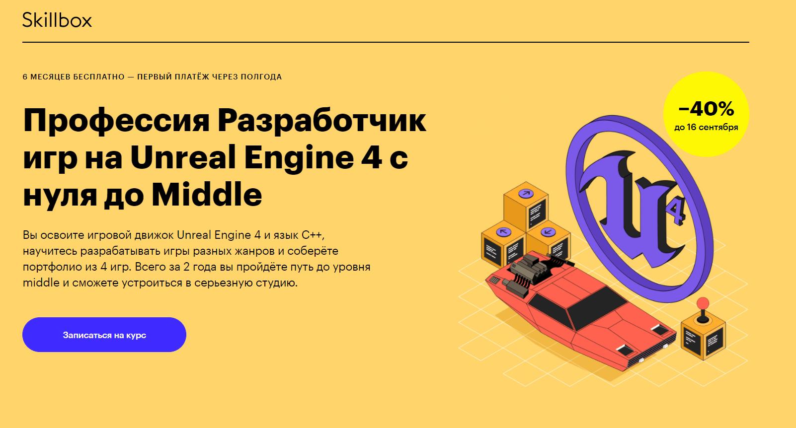 Профессия Разработчик игр на Unreal Engine 4 с нуля до Middle