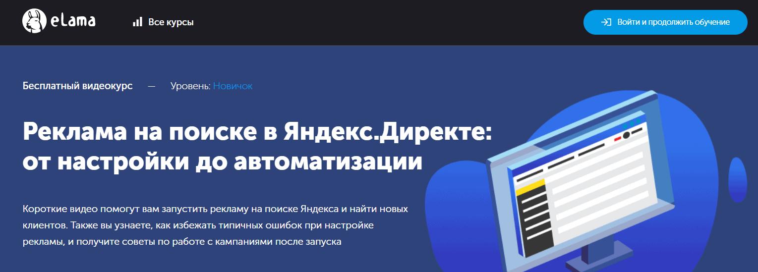 Реклама на поиске в Яндекс.Директе: от настройки до автоматизации